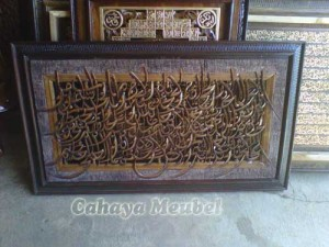 Kaligrafi Ayat Kursi Kayu Jati Jepara